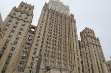 """斯大林式经典建筑群 """"七姐妹""""之一 外交部大楼。 烟雨朦胧,漫步斯大林式经典建筑群 """"七姐妹""""之外交"""