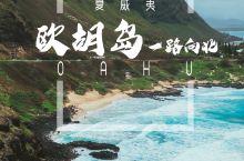 夏威夷欧胡岛Oahu自驾一日游小环岛  线路全程:42英里 驾驶时间:1小时40分钟 每个景点之间基