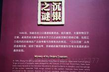 1646年,张献忠在四川江口岷江遇杨展袭了进一步的发现。击,船只被焚,大量财物沉于江厎。川西许多地方