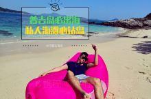 普吉必打卡私人海滩—心钻岛 引言:都说如果来了普吉岛不出海,那就等于去了北京没去过故宫和长城!对,来