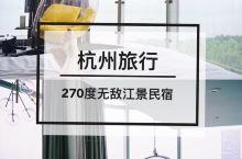 杭州旅行 270度无敌江景民宿