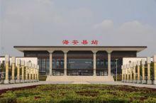 海安车站。建筑