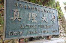 位于台北县淡水镇真理街的真理大学,建在淡水的炮台埔小山丘上,坡度的确还是蛮大的,远眺观音山,俯瞰淡水