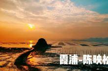 霞浦馒头山日出延时