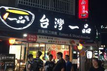 去台北的第一天就去了三十年老店牛家庄。