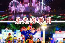 怀旧游乐园   仲夏夜狂欢 北京有两座主题游乐园,北京欢乐谷和石景山游乐园。今日就带大家打卡石景山游