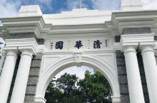 带着儿子在风和日丽的日子来到心之向往的清华大学,去年来北京没能预约上,今年总算圆他的梦,打卡中国第一