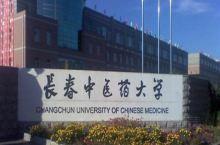 长春中医药大学前身为1958年成立的长春中医学院,2006年更名大学,是吉林省重点高校、中西部高校基