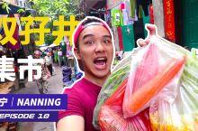 「南宁」迷宫一般的集市:双孖井市场  双孖井菜市场是一个洋溢着浓厚市井气息的菜市场,这里物价公道,品
