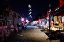 夜晚清冷的塞上老街  本来打算去塞上老街看看吃点东西的,但是没想到的是 晚上很早就关门了,奈何我去的