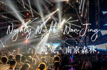 Jony J刺猬乐队田馥甄,晚安南京森林音乐节  分享南京森林音乐节我最喜欢的三个小片段~说晚安