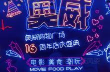 奥威购物广场/16周年庆  逛完了市区肚子也饿了,就找个地方吃饭吧 但是午饭吃太饱了,是在有些吃不下