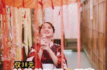 仅38元,就能拍美美和服写真 一家可以穿和服拍照的日本料理店, 料理很正宗,还能穿和服拍照, 吃饭拍