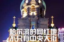 美丽哈尔滨,我的故乡。  索菲亚教堂,哈尔滨地标建筑。  松花江, 哈尔滨母亲河  中央大街,亚洲最
