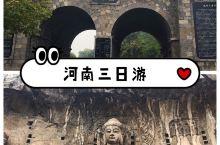 闺蜜河南三日游记——龙门石窟、洛邑古城、少林寺 十一期间和闺蜜前往河南来了个三日游。 第一天早上大约