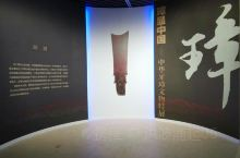 """洛阳偃师二里头夏都博物馆随拍之礼器""""璋"""""""