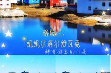 格陵兰·凯凯尔塔尔舒瓦克  凯尔塔尔舒瓦克(QEQERTARSUAQ)是迪斯科老火山岛上的唯一村镇,