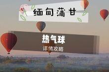 缅甸蒲甘,看日落日出的方法有一千种,而乘热气球的观看方式一定最让人记忆犹新。  蒲甘拥有4大热气球公