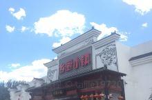 乡厨小镇,农家饭,菜量大,味道鲜,停车方便。北京市顺义区顺平辅线辅路,非常好找。旁边就是河南村采摘园