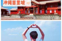日本国宝遗产烧毁 | 冲绳首里城科普干货 10.31日凌晨,日本冲绳世界文化遗产首里城被烧毁 据报道