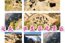 【北京的世外桃源•古崖居】 愿得一人心 白首不分离  从此生活在这片山上  管它是四季更替还是世事轮