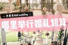 巴厘岛婚礼  作为全世界大热门婚礼地排名第的巴厘岛,这里的婚礼场地类型有很多:水台婚礼,教堂婚礼,草