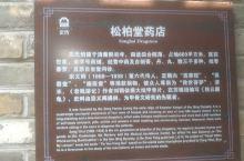 窑湾古镇。