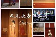 主题:又见大唐 地址:辽宁省博物馆三楼21和22号展厅 展出时间:2019.10.7—2020.1.