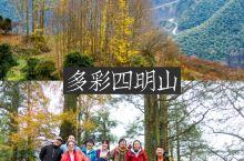 打卡浙江深秋秘境| 四明山的多彩世界,就是摄影师的天堂 17年的时候,一顿火锅,让我们对四明山的印象