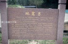 班超出塞:新疆白沙湖。感动之旅,当年进疆建设新疆的军人,您所看到是他们吃住的地儿,有时间大家可以去看