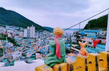橄榄文化村,釜山,一座小王子的城市