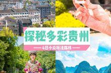 贵州旅游攻略走进多彩贵州,探秘4日小众玩法路线! 贵州之所以被称之为多彩贵州,主要是因为有着美丽富饶