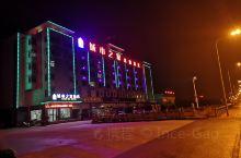 霍山经济开发区·城市之家酒店