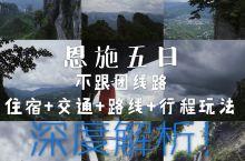 -中国最美仙境-云雾笼罩的一片圣地- My路线 沈阳桃仙机场-武汉天河机场 汉口站-恩施站 其实一早