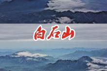 不用去黄山,在保定就有这么一座绝美奇山!  几年前就经常在北京地铁里看到涞源白石山的广告了,照片中的
