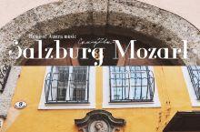 萨尔茨堡|莫扎特故居博物馆古典音乐迷朝圣地   奥地利|萨尔茨堡市 盖特莱德街9号   莫扎特出生地