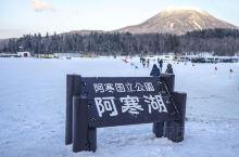 北海道东部的阿寒湖拥有极美的自然风光,同时还包含一座活火山,风景壮观美丽,是道东著名的国家公园和度假