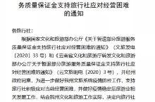 迪庆暂退部分旅游服务质量保证金         记者从州文化和旅游局了解到,为缓解疫情下旅游企业经营