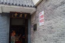 这个是我见过的最小的佛教寺院,位于合肥市中心繁华的淮河路步行街上,与著名的明教寺一巷之隔,它地处闹市
