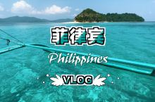 世界排名第一的海岛,菲律宾巴拉望。这里是菲律宾最后一块生态处女地,被誉为海上的乌托邦。巴拉望岛上自然