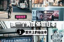 换个角度体验不同的日本之漫步仙台城 这两天翻阅之前拍摄的旅游照片,发现了这么一系列的胶片拍摄的作品。