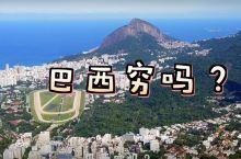 巴西穷吗?巴西安全吗?跟着阿拉蕾一起来看看! 很多人听说我去巴西,都以为我去的是落后地区。今天,阿拉