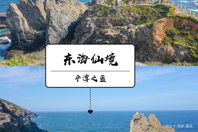 東海仙境2