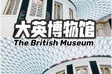 去【大英博物馆】之前你可能需要知道的事情  大英博物馆,the British Museum 可能是
