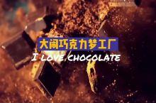正在减肥的巧克力迷,千万别来这里!  进门先给一大块巧克力,转角误入热带雨林,边逛边吃,工作人员忽
