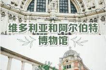 【伦敦看展】仅次于大英博物馆的维多利亚和阿尔伯特博物馆  名称:维多利亚和阿尔伯特博物馆Victor