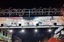 怡保旧街场夜市--Gerbang Malam Gerbang Malam夜市就在怡保旧街场的中心位置
