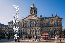 阿姆斯特丹 |值得一去的当地景点:说到阿姆斯特丹,许多人第一个想的也许是那里最有特色的放肆玩乐项目,