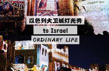 以色列 耶路撒冷必打卡的古迹大卫城