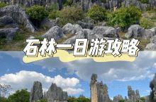 云南旅游|石林•石头长在云天外  石林风景区作为国家5级旅游景区,典型的哈斯特地貌,到处都是奇怪的石